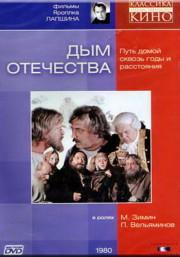 dym-otechestva-1980-god
