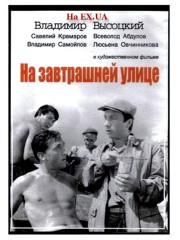 na-zavtrashnej-ulice-1965-god