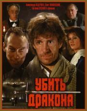 ubit-drakona-1988-god