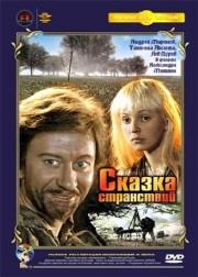 skazka-stranstvij-1982-god