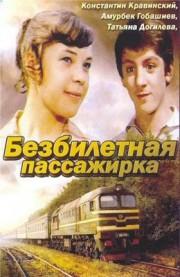 bezbiletnaya-passazhirka-1978-god