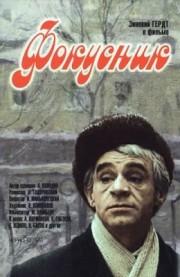 fokusnik-1967-god