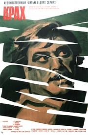 krah-1968-god