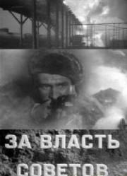 za-vlast-sovetov-1956-god