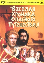 vesyolaya-hronika-opasnogo-puteshestviya-1986-god