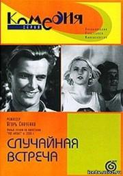 sluchajnaya-vstrecha-1936-god