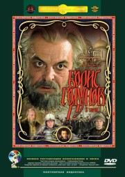 boris-godunov-1986-god