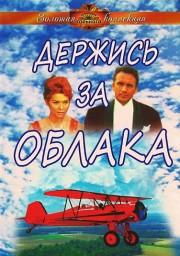 derzhis-za-oblaka-1971-god