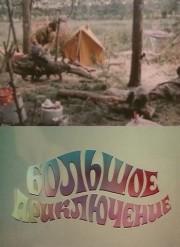 bolshoe-priklyuchenie-1985-god