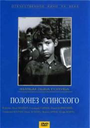 polonez-oginskogo-1971-god