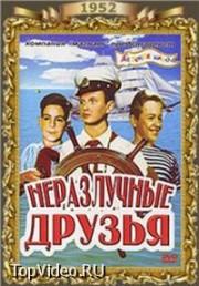 nerazluchnye-druzya-1952-god