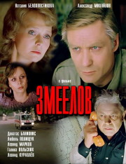 zmeelov-1985-god
