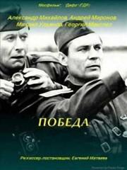 pobeda-1984-god