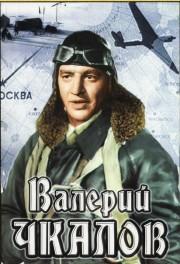 valerij-chkalov-1941-god