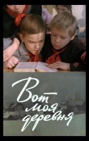 vot-moya-derevnya-1972-god