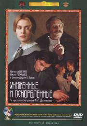 unizhennye-i-oskorblyonnye-1990-god