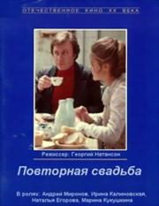 povtornaya-svadba-1975-god