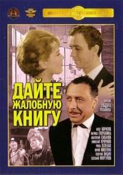 dajte-zhalobnuyu-knigu-1965-god