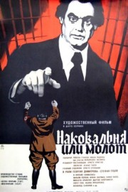 nakovalnya-ili-molot-1972-god