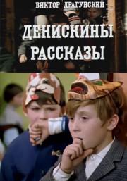 Денискины рассказы, 1970 год