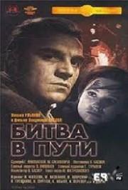 bitva-v-puti-1961-god