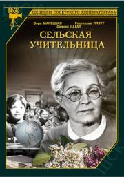 selskaya-uchitelnica-1947-god