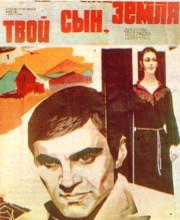 tvoj-syn-zemlya-1980-god