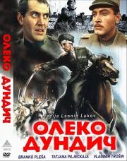 oleko-dundich-1958-god
