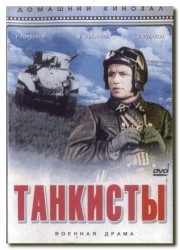 tankisty-1939-god
