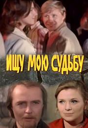 ishchu-moyu-sudbu-1974-god