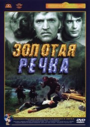 zolotaya-rechka-1976-god
