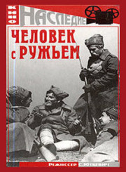 chelovek-s-ruzhyom-1938-god
