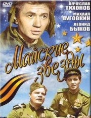majskie-zvyozdy-1959-god