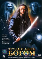 trudno-byt-bogom-1989-god