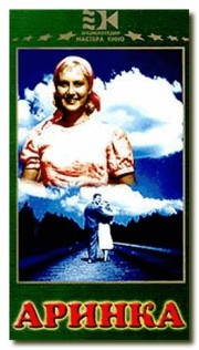 arinka-1939-god