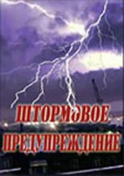 shtormovoe-preduprezhdenie-1988-god