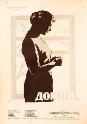 domoj-1960-god