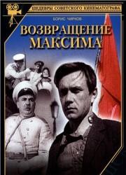 vozvrashchenie-maksima-1937-god