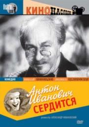 anton-ivanovich-serditsya-1941-god