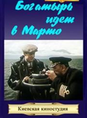 bogatyr-idyot-v-marto-1954-god