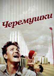 cheryomushki-1962-god