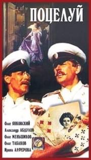poceluj-1983-god