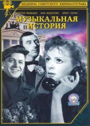 muzykalnaya-istoriya-1940-god