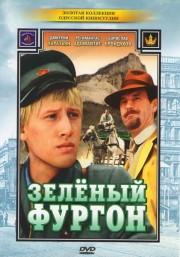 zelyonyj-furgon-1983-god