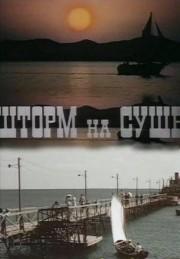 shtorm-na-sushe-1975-god