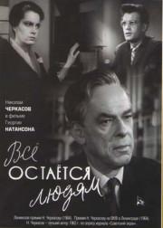 vsyo-ostayotsya-lyudyam-1963-god