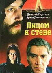 licom-k-stene-1989-god