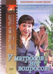 u-matrosov-net-voprosov-1980-god