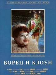 borec-i-kloun-1957-god