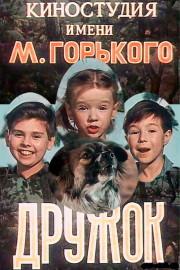 druzhok-1958-god
